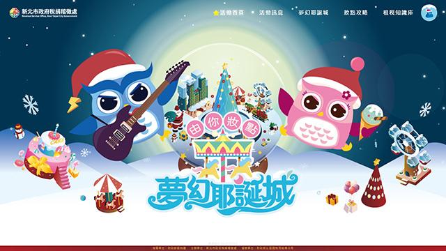 網頁設計 - 夢幻耶誕城,由你妝點