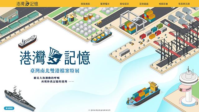 網頁設計 - 臺灣南北雙港檔案特展